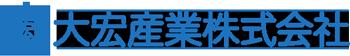 大宏産業株式会社